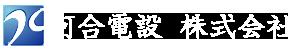 河合電設|群馬県・埼玉県・栃木県エリアの電気工事、配線工事、コンセント、照明、エアコン、太陽光発電、アンテナ工事なら河合電設にお任せ下さい。